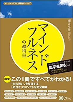 マインドフルネスの教科書