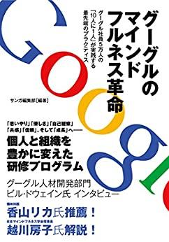 グーグルのマインドフルネス革命