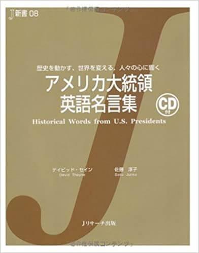 アメリカ大統領 英語名言集