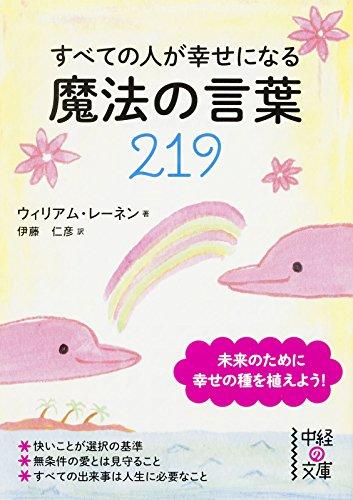 すべての人が幸せになる魔法の言葉219