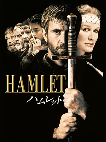 ハムレット 名言