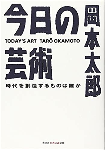 今日の芸術―時代を創造するものは誰か