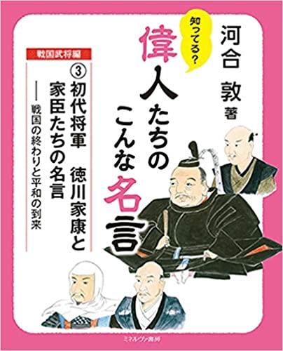 初代将軍 徳川家康と家臣たちの名言:戦国の終わりと平和の到来