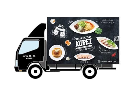キッチンカーレンタルトラック