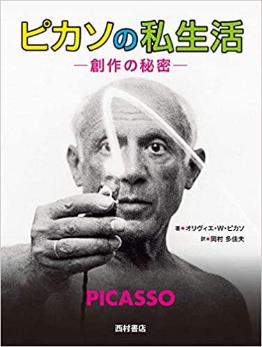 ピカソの私生活: 創作の秘密