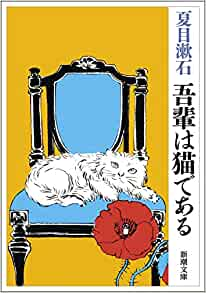 夏目漱石 吾輩は猫である
