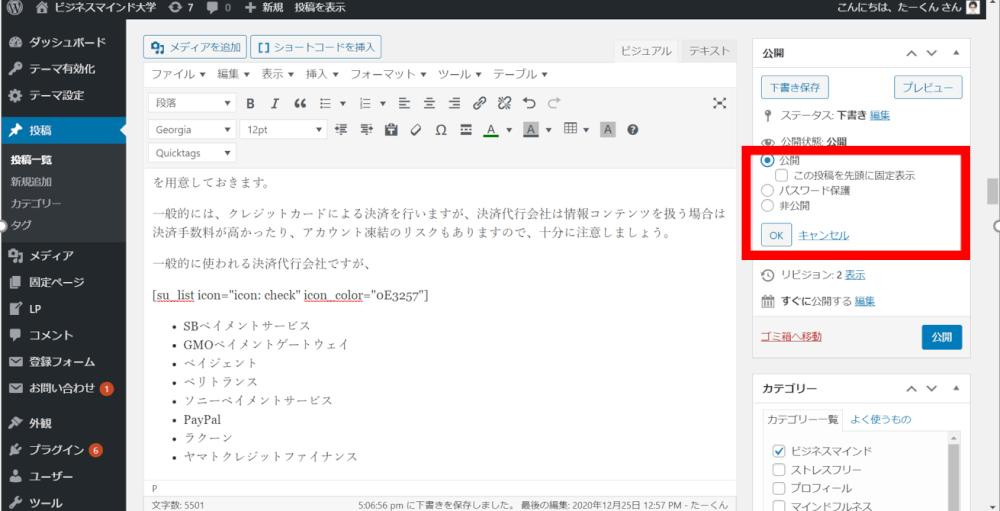 WordPress パスワード管理方法