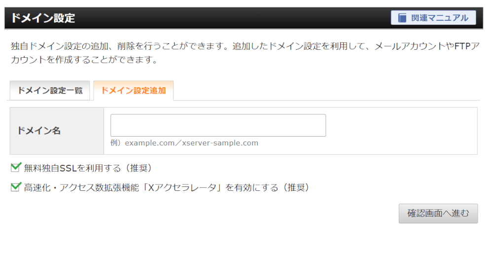 Xサーバー ドメイン追加